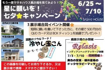 3展示場合同イベント「七夕★キャンペーン」のご案内