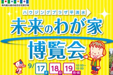 ハウジングプラザ平清水<br>『未来の我が家博覧会』開催 9/17,18,19