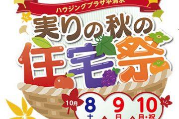 ハウジングプラザ平清水<br>『実りの秋の住宅祭』開催 10/8,9,10