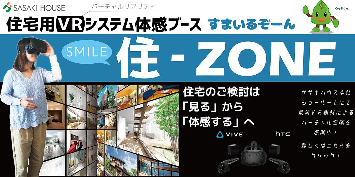 住宅用VRシステム体感ブース「住ーZONE」