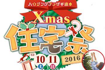 12/10(土).11(日)ハウジングプラザ平清水 Xmas住宅祭
