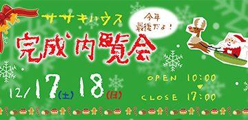 12/17(土)18(日)<br>山形市落合・庄内町余目 完成内覧会のお知らせ