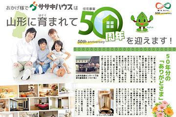 ササキハウス・住宅事業 5 0 周年<BR>イベント開催中!のお知らせ
