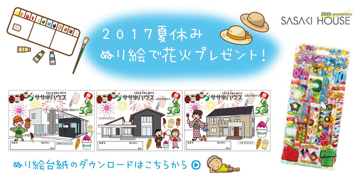 2017夏休み ぬり絵で花火プレゼント!