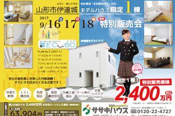 山形市伊達城モデルハウス<BR>特別販売会のお知らせ【9/16・17・18】