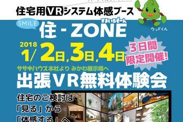 庄内みかわ展示場 1月2,3,4の3日間限定<br>出張VR無料体験会 開催!