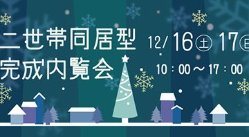 12/16(土)17(日)<br>天童市東芳賀にて<br>完成内覧会を開催致します