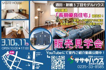 3月10日・11日(土・日)<br>酒田市新橋3丁目モデルハウス 販売見学会<br>開催のお知らせ