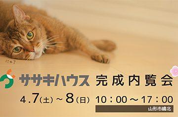 4/7(土)8(日)◆山形市嶋北◆<br>完成内覧会のお知らせ