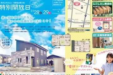7/28(土) 29(日) 寒河江ほなみ体験宿泊展示場<br>「特別開放日」のお知らせ