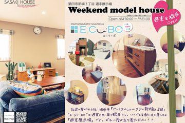 「Weekend Model House」<br>&#8211; 週末内覧会 in酒田 - 開催中のお知らせ