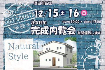 12月15日(土)・16日(日)<br>完成内覧会開催のお知らせ(酒田市)