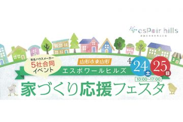 【終了しました】山形市東山形分譲地・エスポワールヒルズ「家づくり応援フェスタ」開催のお知らせ