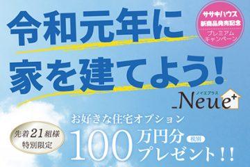 「ノイエプラス」新商品発売記念<br>プレミアムキャンペーン延長・追加決定のお知らせ
