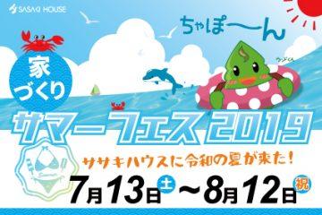 「家づくりサマーフェス2019」開催中!のお知らせ