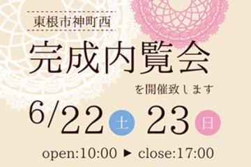 6/22(土)23(日)東根市神町西<br>完成内覧会開催のお知らせ