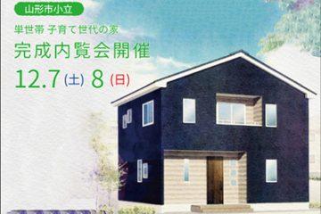 12/7(土)8(日)<br>山形市小立内覧会のお知らせ