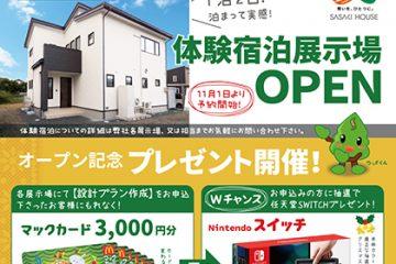 Newモデルハウスオープン記念プレゼント<br>12月15日まで開催中!