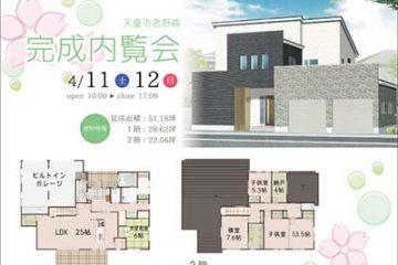 4月11日(土)12日(日)<br>天童市老野森内覧会のお知らせ