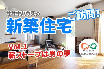 ササキハウスYoutubeチャンネル<br>新着動画のお知らせ