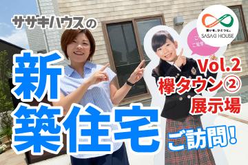 ササキハウスYoutubeチャンネル新着動画のお知らせ