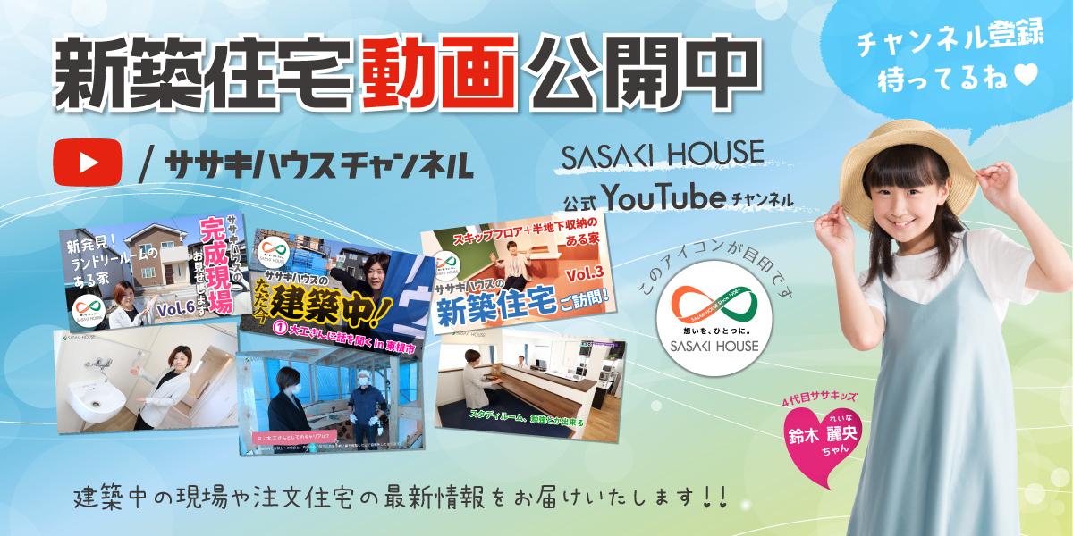 ササキハウスYouTube Channel