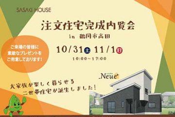 10/31(土)  11/1(日)<br>鶴岡市高田・完成内覧会のお知らせ