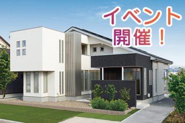 庄内みかわ展示場 10/24・25 イベント開催のお知らせ