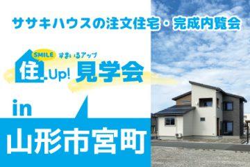【終了しました】山形市宮町・完成内覧会のお知らせ11/21・22・23開催