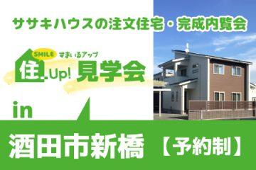 酒田市新橋<br>ご予約制見学会のお知らせ