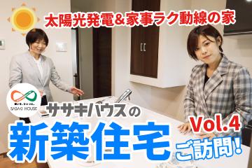ササキハウスYouTubeチャンネル 新着動画のお知らせ