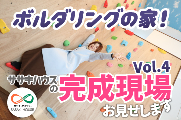 「ボルダリングの家!」新着動画のお知らせ
