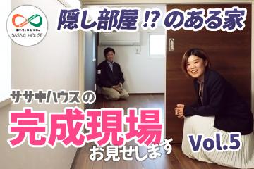 隠し部屋!?のある家 ササキハウス新着動画のお知らせ