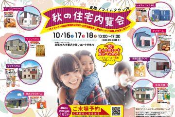 【終了しました】<br>「秋の住宅内覧会」開催のお知らせ 10/16(土)~18(月)【東根市】