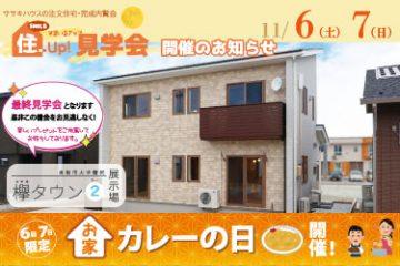 住まいるUP見学会 in東根市蟹沢【欅タウン②展示場】 11/6(土)・11/7(日)